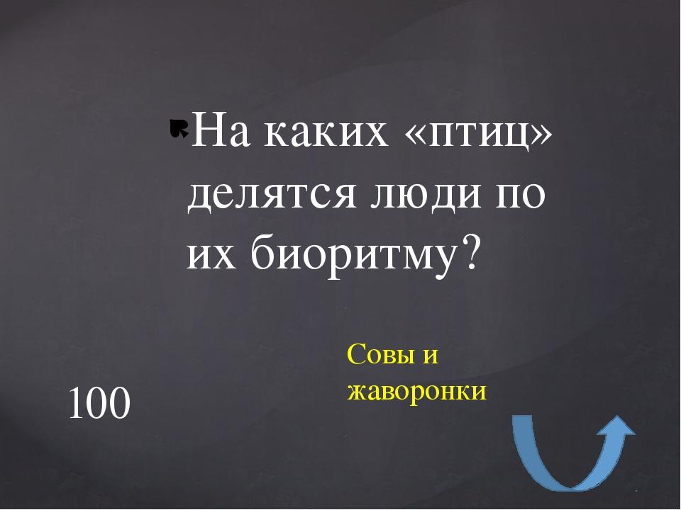 Спорт и здоровье 100 200 300 350 400 Аптека на грядке 100 200 300 350 400 Ле...