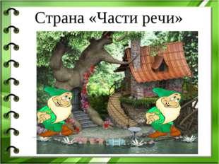 – значить говорить. По-русски говорить умеем! По-русски пишем без труда, Мы