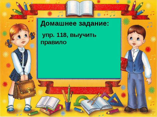 Домашнее задание: упр. 118, выучить правило