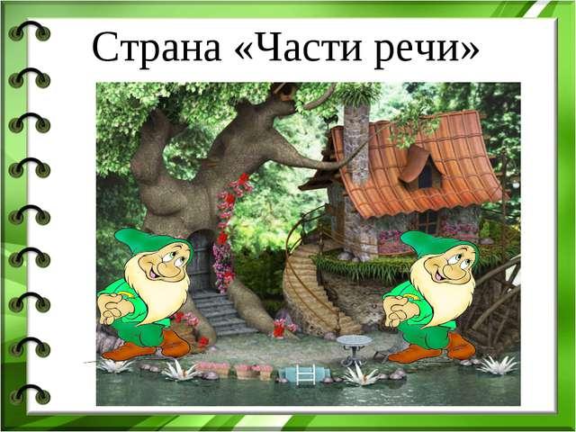– значить говорить. По-русски говорить умеем! По-русски пишем без труда, Мы...
