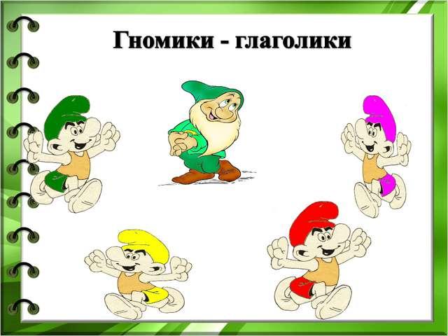 . По-русски пишем без труда, Мы русским языком владеем r