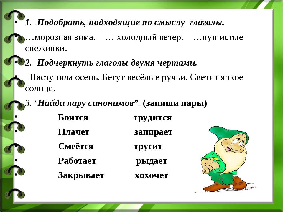 1. Подобрать, подходящие по смыслу глаголы. …морозная зима. … холодный ветер....
