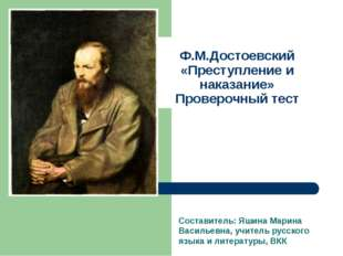 Ф.М.Достоевский «Преступление и наказание» Проверочный тест Составитель: Яшин