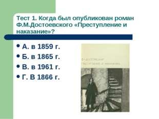 Тест 1. Когда был опубликован роман Ф.М.Достоевского «Преступление и наказани