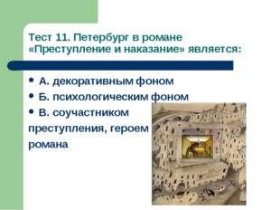 Тест 11. Петербург в романе «Преступление и наказание» является: А. декоратив