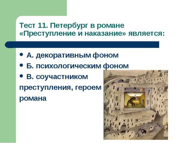 Тест 11. Петербург в романе «Преступление и наказание» является: А. декоратив...