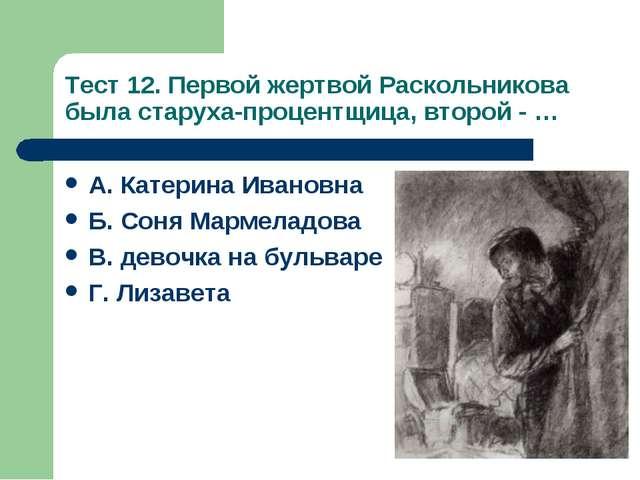 Тест 12. Первой жертвой Раскольникова была старуха-процентщица, второй - … А....