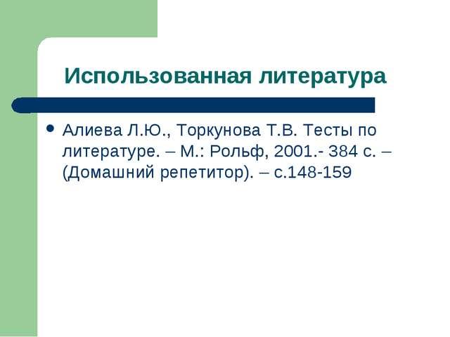 Использованная литература Алиева Л.Ю., Торкунова Т.В. Тесты по литературе. –...