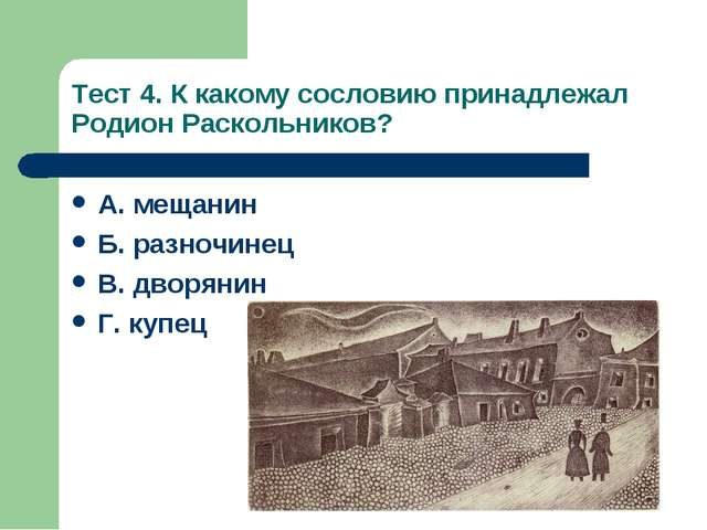 Тест 4. К какому сословию принадлежал Родион Раскольников? А. мещанин Б. разн...