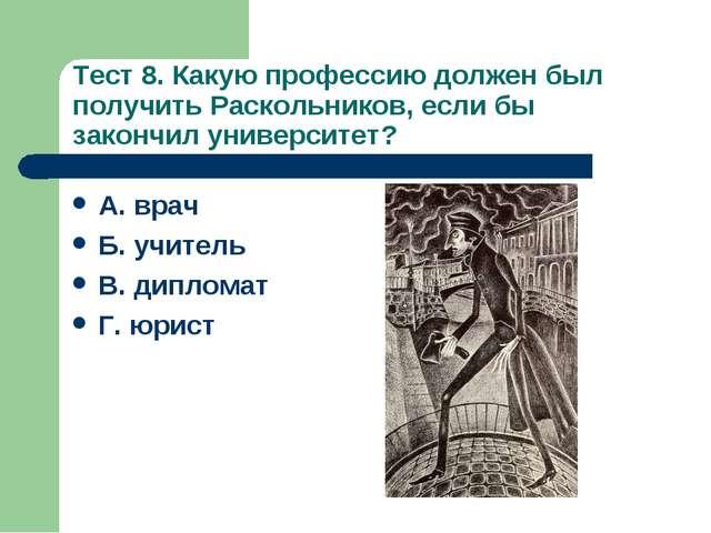 Тест 8. Какую профессию должен был получить Раскольников, если бы закончил ун...