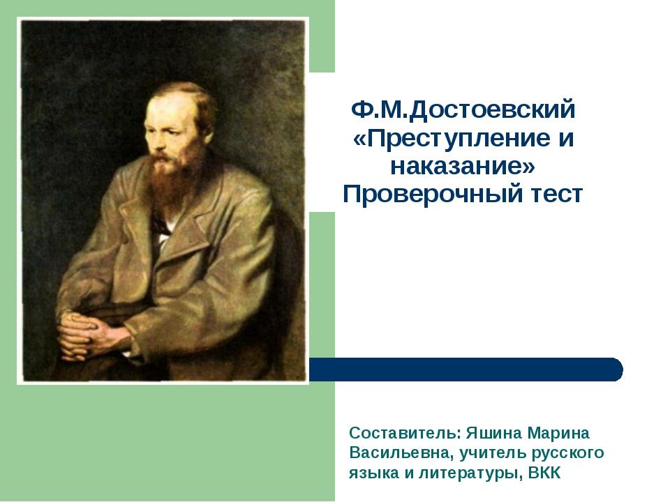 Ф.М.Достоевский «Преступление и наказание» Проверочный тест Составитель: Яшин...