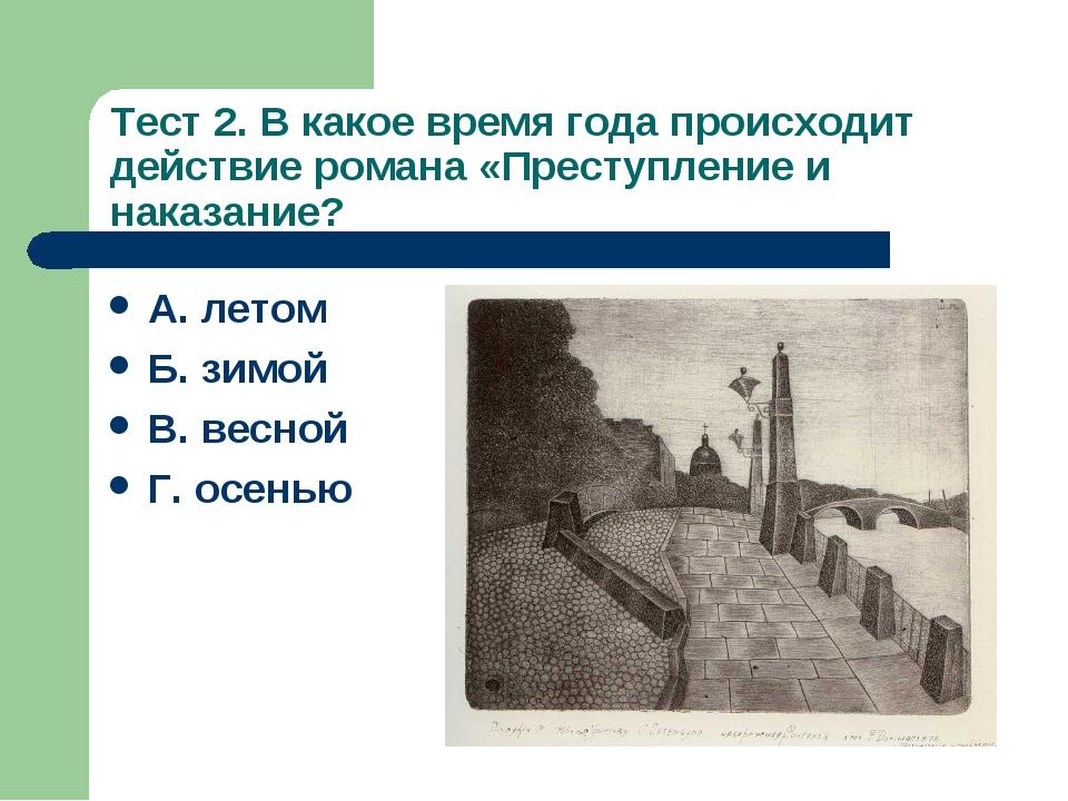 Тест 2. В какое время года происходит действие романа «Преступление и наказан...