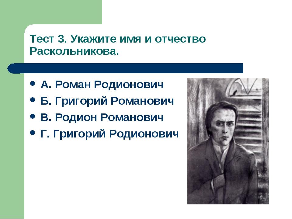 Тест 3. Укажите имя и отчество Раскольникова. А. Роман Родионович Б. Григорий...