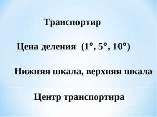 Транспортир Цена деления (1, 5, 10) Нижняя шкала, верхняя шкала Центр тран