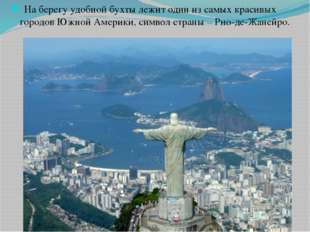 На берегу удобной бухты лежит один из самых красивых городов Южной Америки,