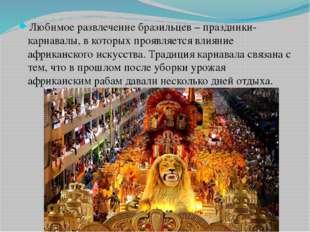 Любимое развлечение бразильцев – праздники-карнавалы, в которых проявляется в