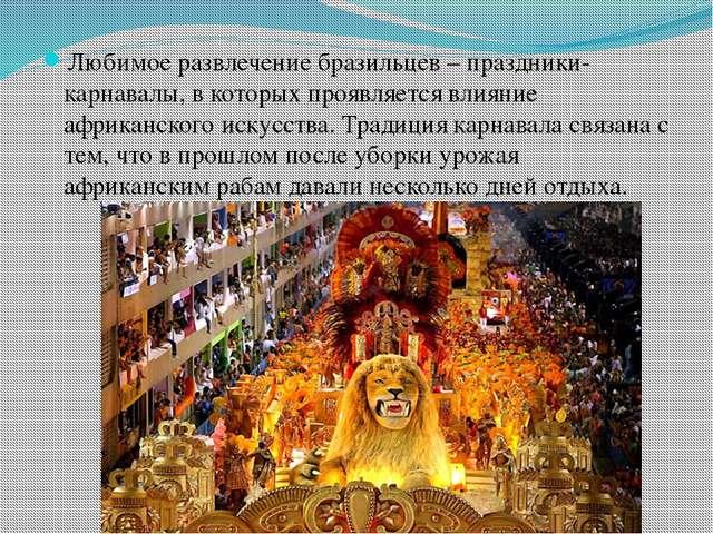 Любимое развлечение бразильцев – праздники-карнавалы, в которых проявляется в...