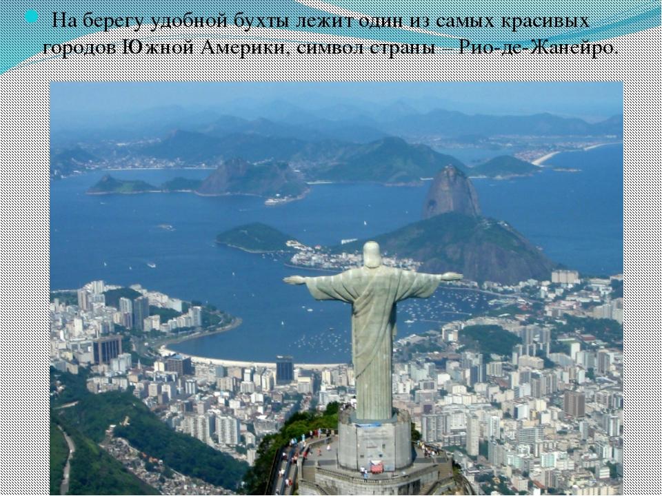 На берегу удобной бухты лежит один из самых красивых городов Южной Америки,...