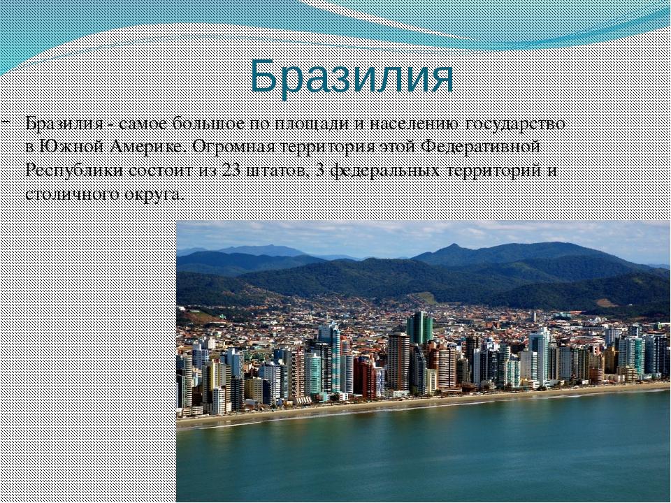 Бразилия Бразилия - самое большое по площади и населениюгосударство вЮжной...
