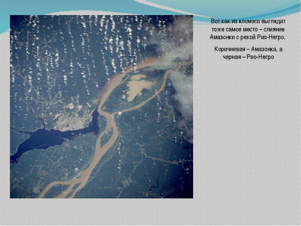 Вот как из космоса выглядит тоже самое место – слияние Амазонки с рекой Рио-Н...