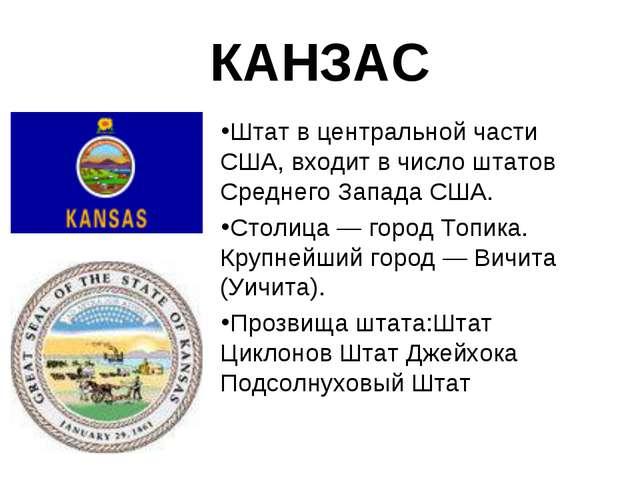 КАНЗАС Штат в центральной части США, входит в число штатов Среднего Запада СШ...