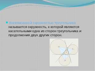 Вневписанной окружностью треугольника называется окружность, к которой являю