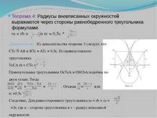 Теорема 4: Радиусы вневписанных окружностей выражаются через стороны равнобед