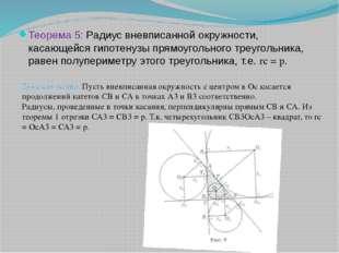 Теорема 5: Радиус вневписанной окружности, касающейся гипотенузы прямоугольно