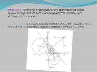 Теорема 6: Гипотенуза прямоугольного треугольника равна сумме радиусов вневпи