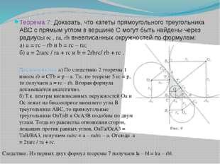 Теорема 7: Доказать, что катеты прямоугольного треугольника АВС с прямым угло