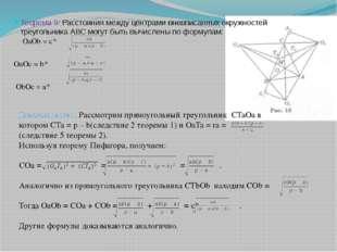 Теорема 9: Расстояния между центрами вневписанных окружностей треугольника АВ