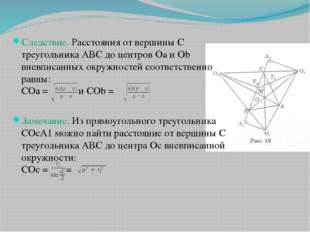 Следствие. Расстояния от вершины С треугольника АВС до центров Oa и Ob вневпи