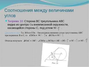 Соотношения между величинами углов Теорема 10: Сторона ВС треугольника АВС ви
