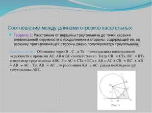Соотношение между длинами отрезков касательных Теорема 1: Расстояние от верши