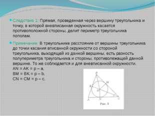 Следствие 1: Прямая, проведенная через вершину треугольника и точку, в которо