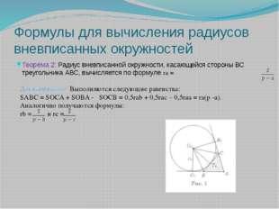 Формулы для вычисления радиусов вневписанных окружностей Теорема 2: Радиус вн