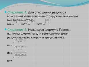 Следствие 4: Для отношения радиусов вписанной и вневписанных окружностей имею