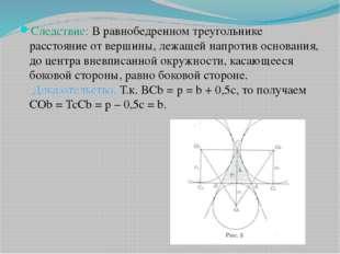 Следствие: В равнобедренном треугольнике расстояние от вершины, лежащей напро