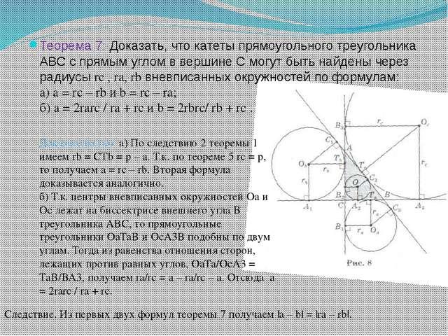 Теорема 7: Доказать, что катеты прямоугольного треугольника АВС с прямым угло...