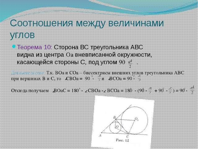 Соотношения между величинами углов Теорема 10: Сторона ВС треугольника АВС ви...