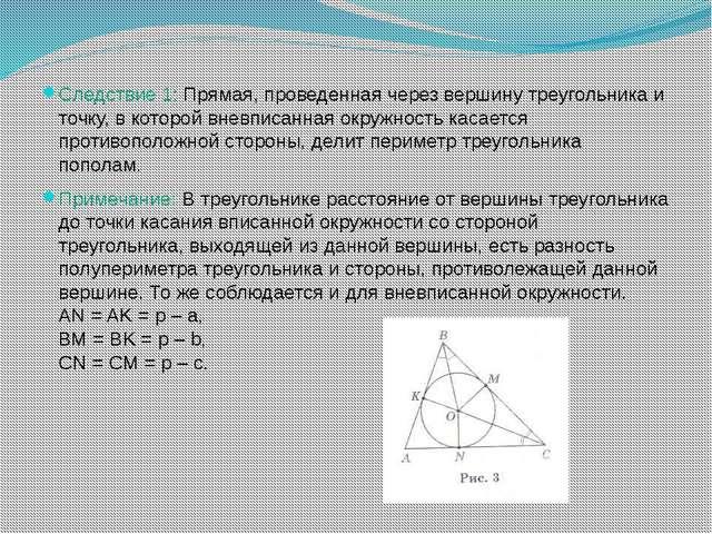 Следствие 1: Прямая, проведенная через вершину треугольника и точку, в которо...