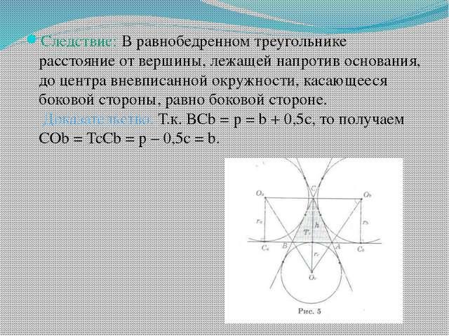 Следствие: В равнобедренном треугольнике расстояние от вершины, лежащей напро...