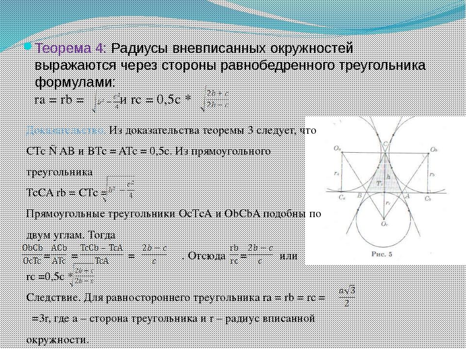 Теорема 4: Радиусы вневписанных окружностей выражаются через стороны равнобед...