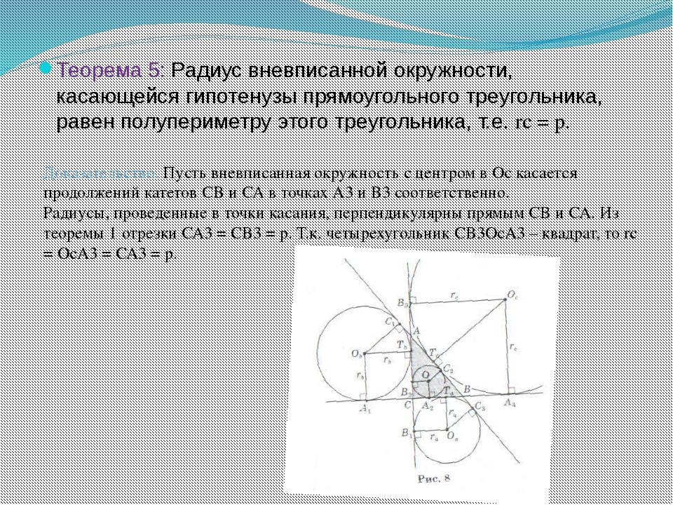 Теорема 5: Радиус вневписанной окружности, касающейся гипотенузы прямоугольно...