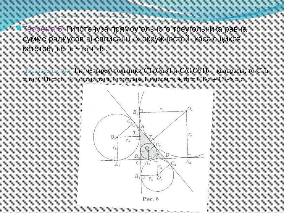 Теорема 6: Гипотенуза прямоугольного треугольника равна сумме радиусов вневпи...