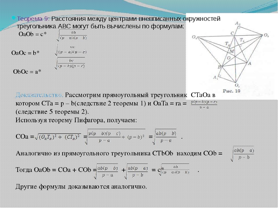 Теорема 9: Расстояния между центрами вневписанных окружностей треугольника АВ...