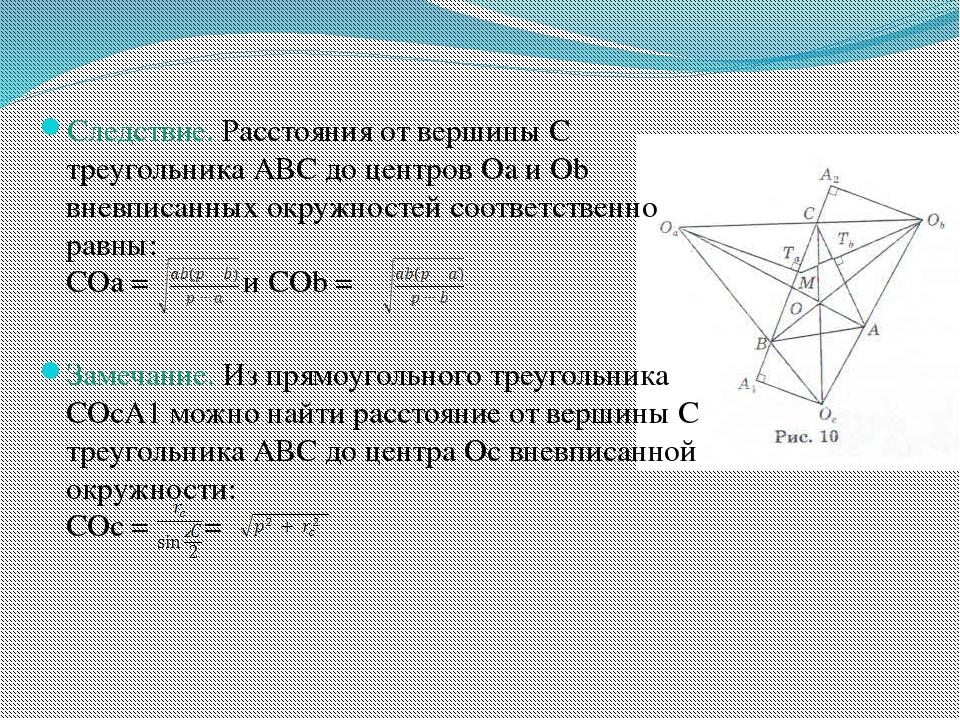 Следствие. Расстояния от вершины С треугольника АВС до центров Oa и Ob вневпи...