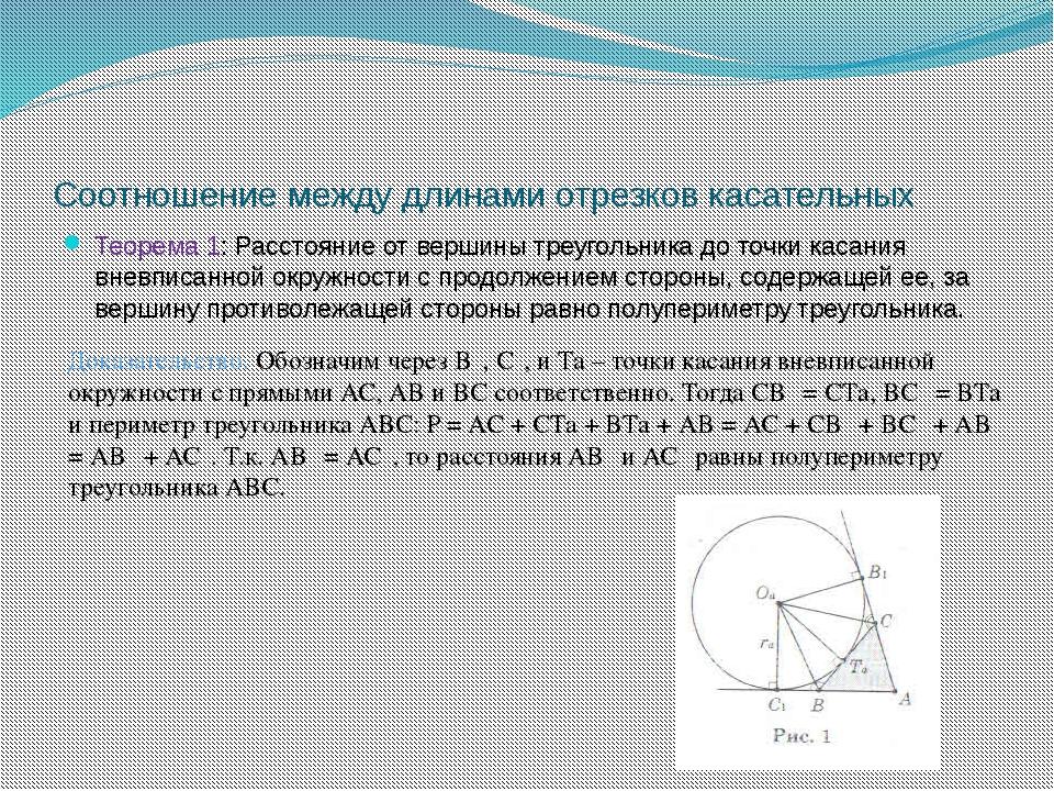 Соотношение между длинами отрезков касательных Теорема 1: Расстояние от верши...