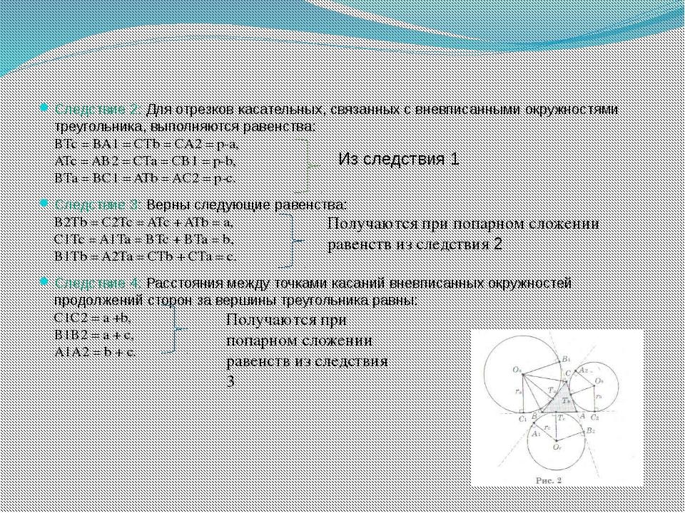 Следствие 2: Для отрезков касательных, связанных с вневписанными окружностями...