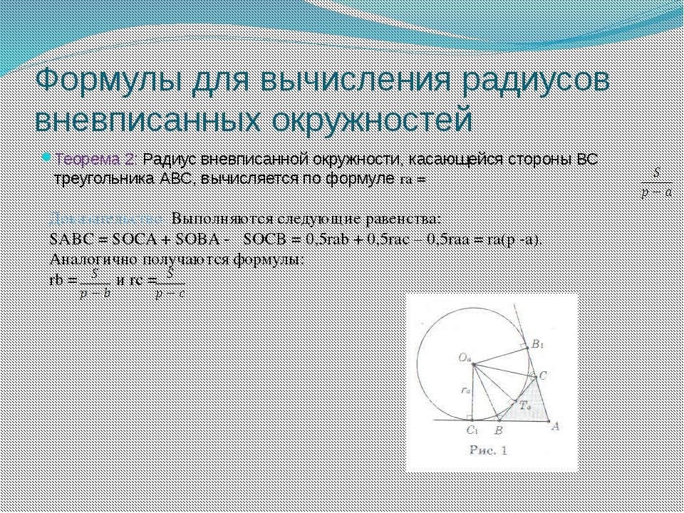 Формулы для вычисления радиусов вневписанных окружностей Теорема 2: Радиус вн...